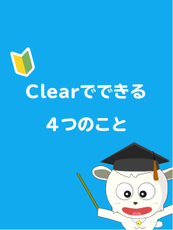 How to use Clear