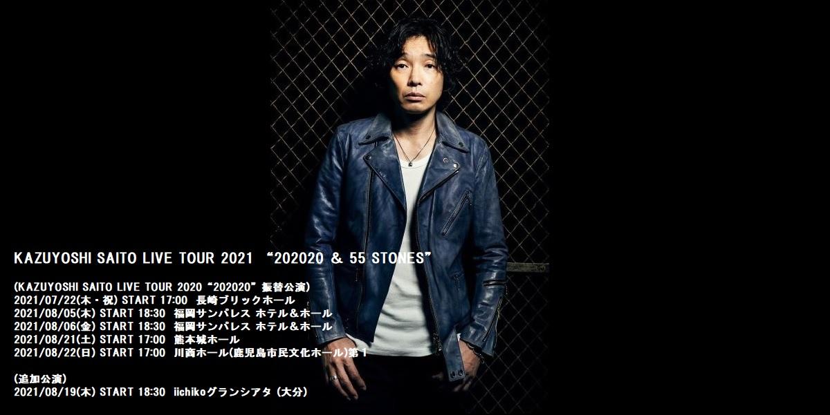 "KAZUYOSHI SAITO LIVE TOUR 2021 ""202020 & 55 STONES"""