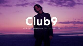 山下智久 オフィシャルファンクラブ「Club9」オープン!