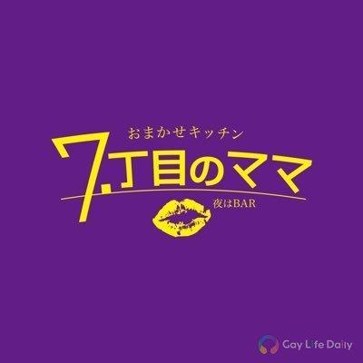 おまかせキッチン7丁目のママ(Omakase kitchen nana chome no mama)