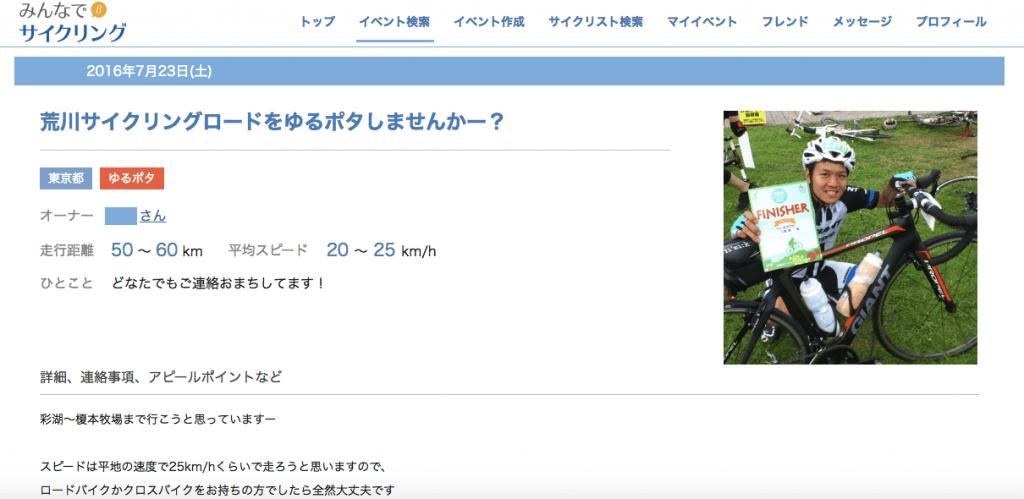 s_スクリーンショット 2016-07-26 20.49.37