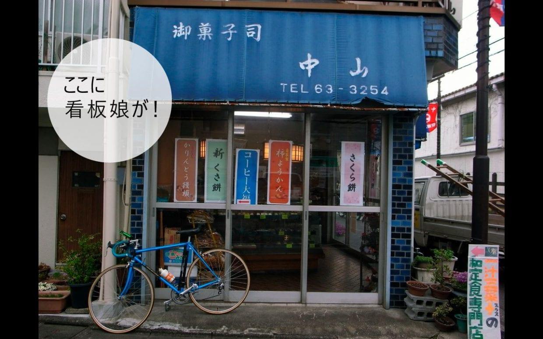 西武多摩川線多磨駅そばの「御菓子司 中山」看板娘に遭遇。