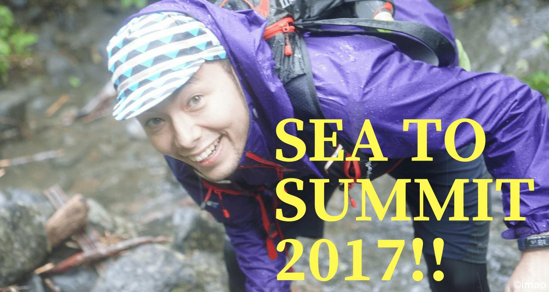 SEA TO SUMMIT 2017