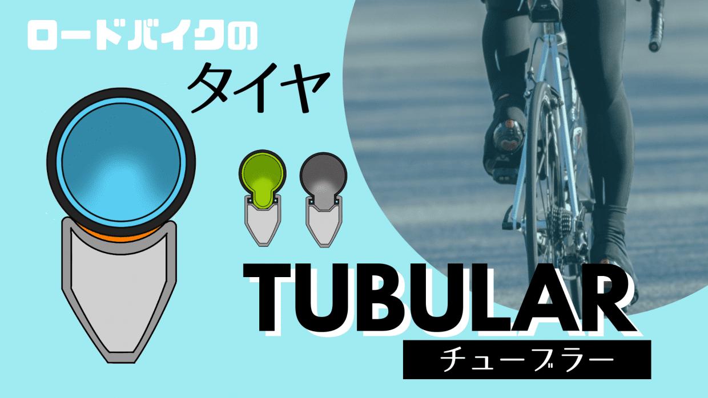 チューブラー タイヤ ロードバイク