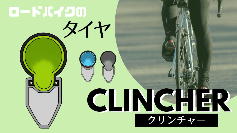 クリンチャー ロードバイク タイヤ