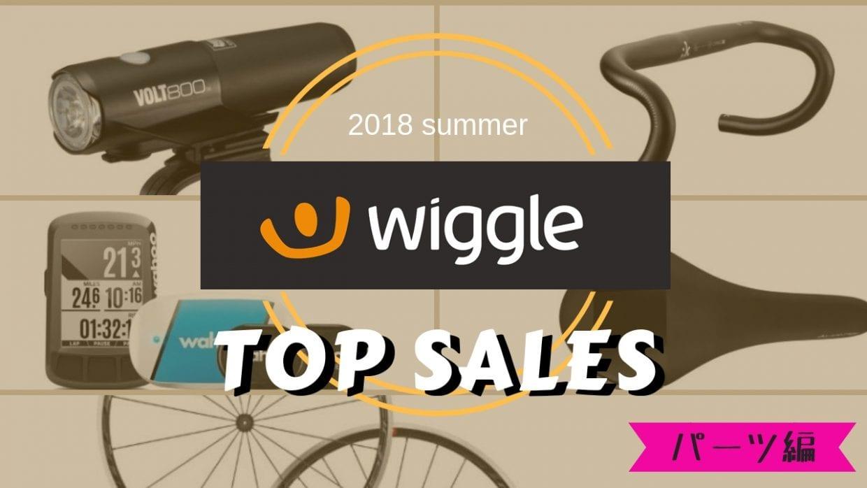 wiggle ランキング おすすめ ホイール サドル ライト ハンドル サイコン サイクルコンピュータ