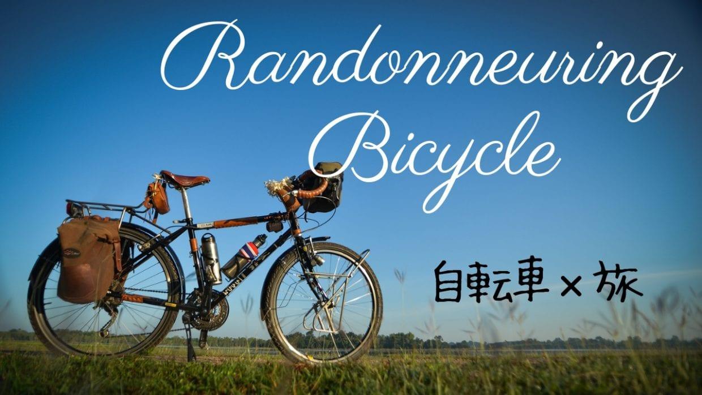 ランドナー ツアラー ツーリング キャンプ 自転車 ロードバイク