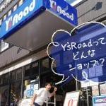 日本最大級のスポーツサイクル専門店 Y'sRoad(ワイズロード)ってどんな自転車ショップ?