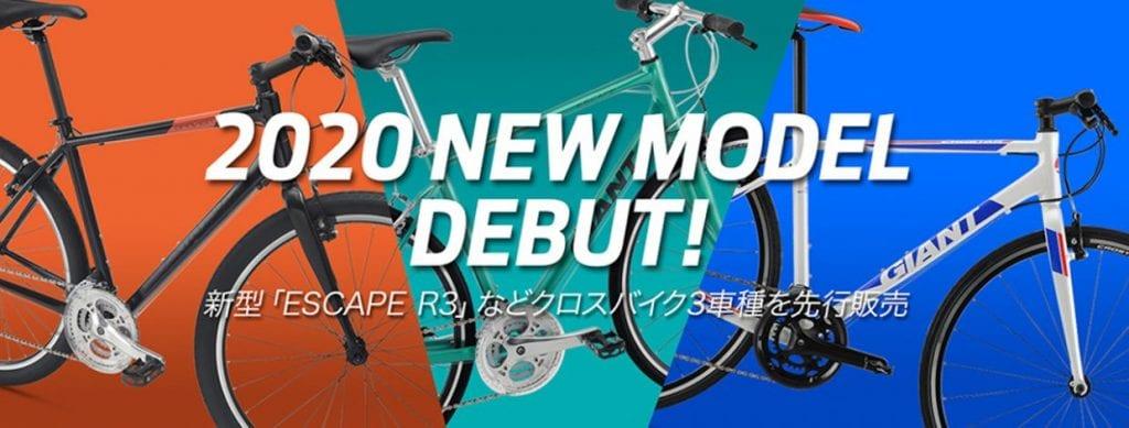 GIANTの「ESCAPE R3」といえば、名実ともにクロスバイクNo.1の人気シリーズ。