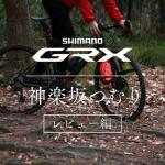 最新グラベルコンポ「シマノGRX」レビュー|神パーツなレバーと驚異的カバー域のギア比で汎用性高すぎ…!