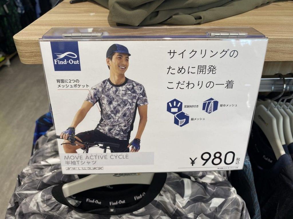 MOVE ACTIVE CYCLE 半袖Tシャツ