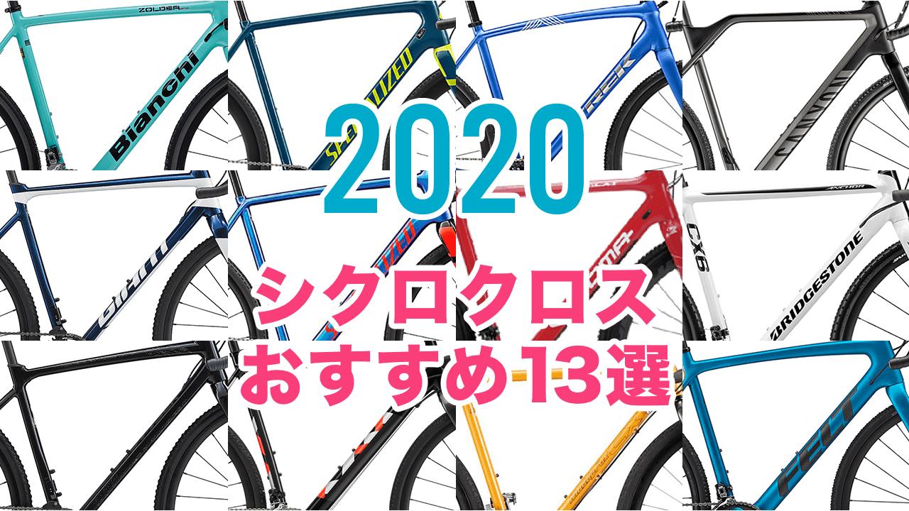 シクロクロス おすすめ 2020 グラベルロード 違い 特徴