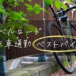 「グラベルロード=自転車通勤ベストバイク」説!通勤にちょうどいい3つのメリットとは