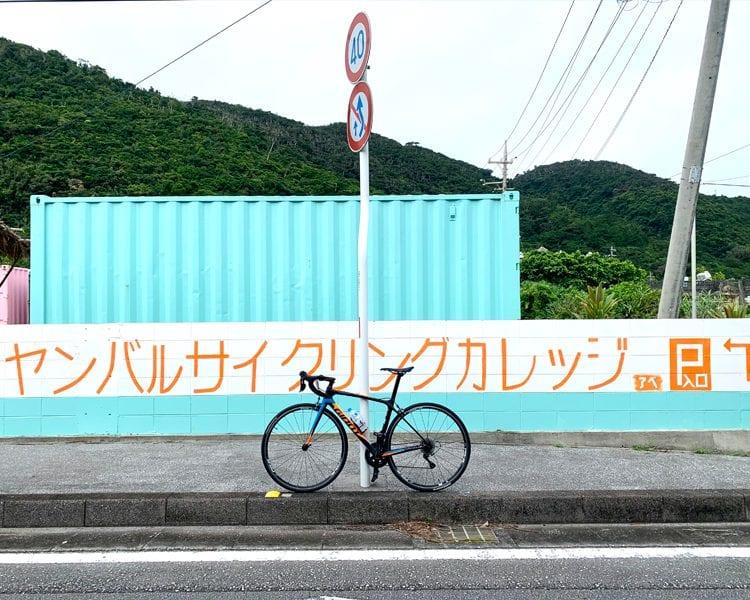 """自転車スクール """"ヤンバルサイクリングカレッジ"""""""