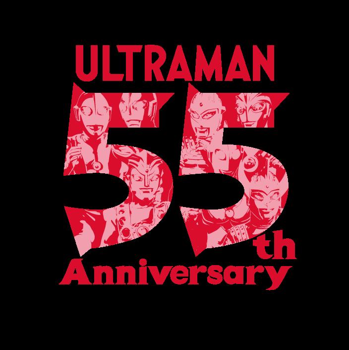 URTRAMAN 55th Anniversary