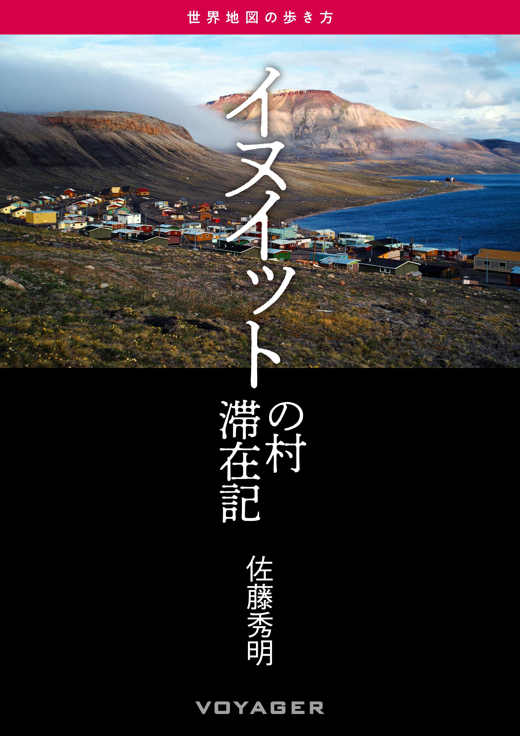 第34回『イヌイットの村 滞在記』
