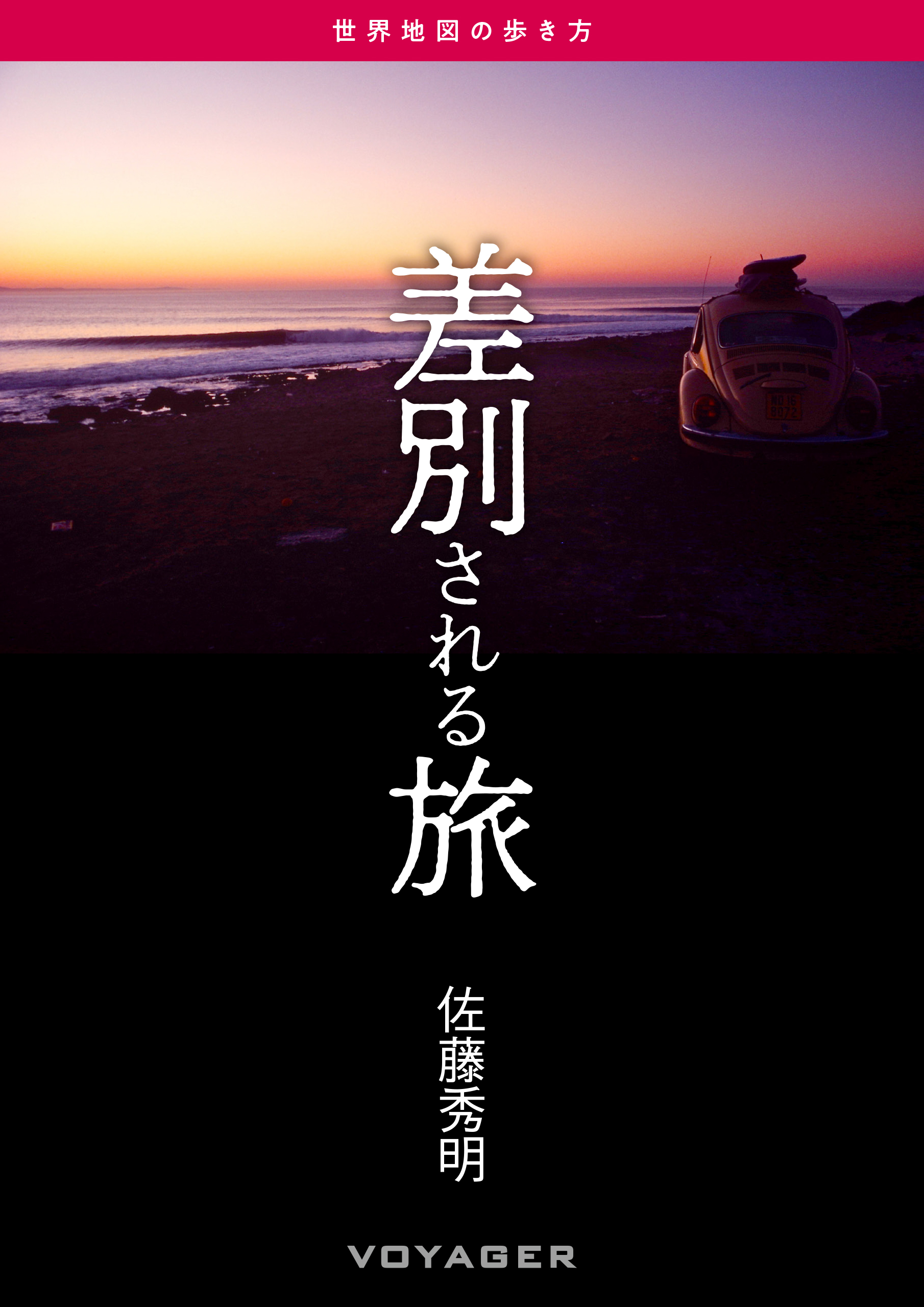第24回『差別される旅』