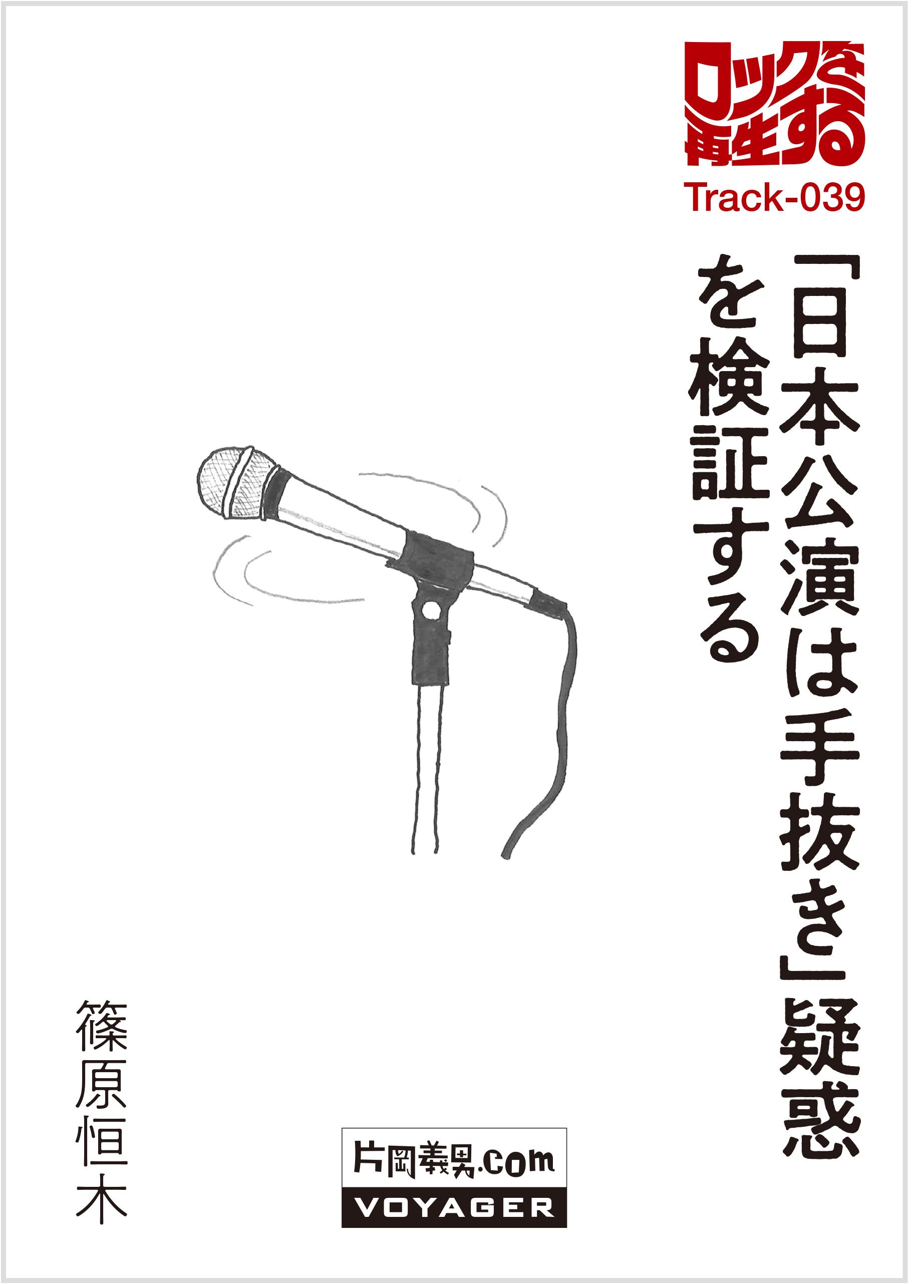 第39回『「日本公演は手抜き」疑惑を検証する』