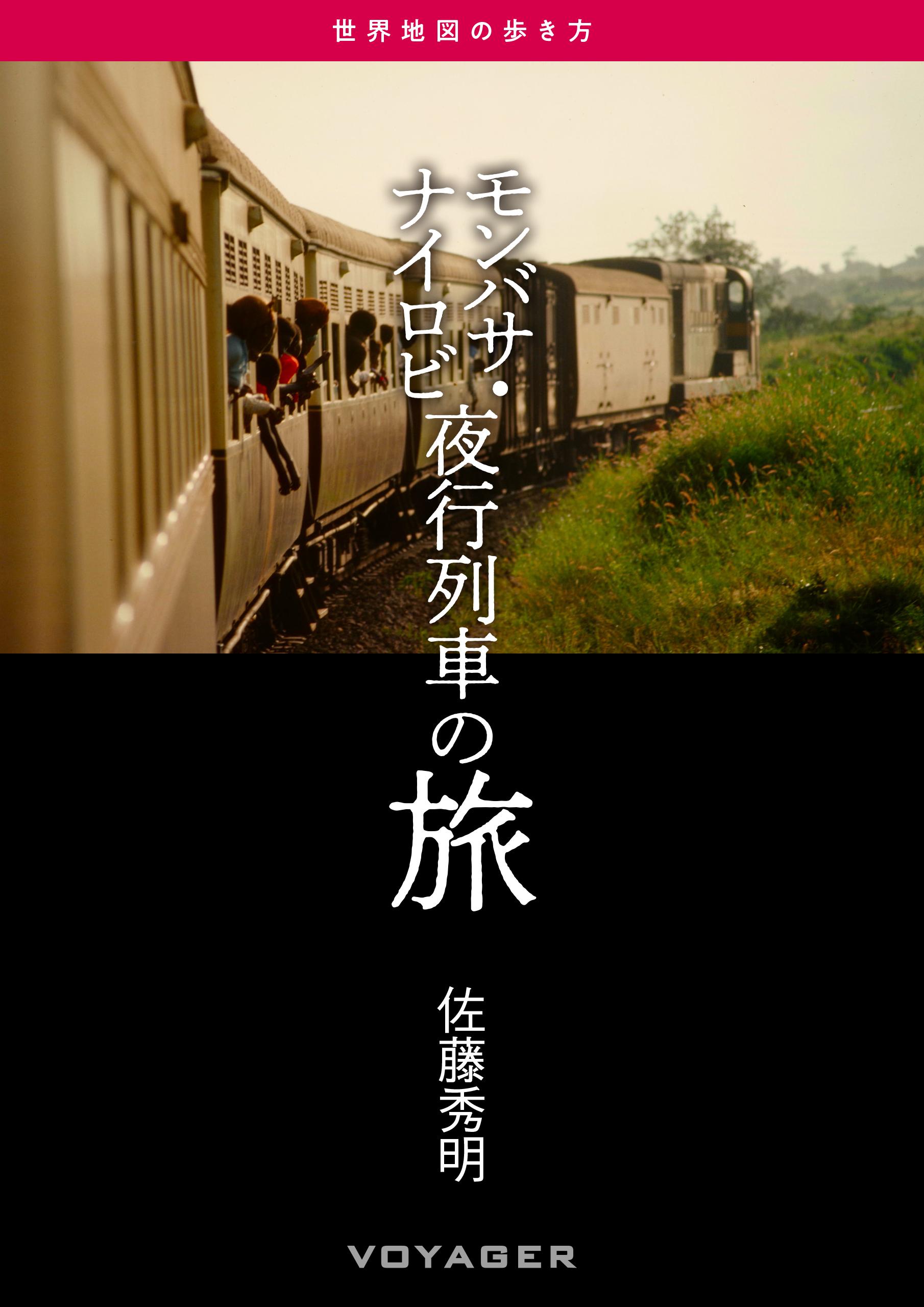 第27回『モンバサ・ナイロビ夜行列車の旅』