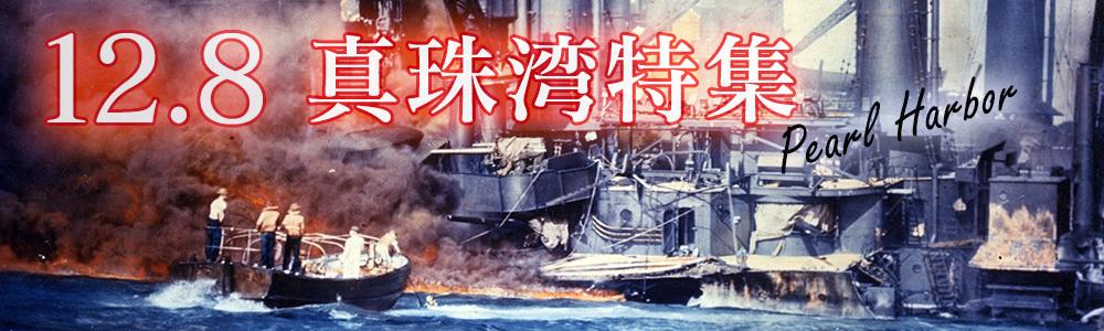 真珠湾特集 この日を忘れない
