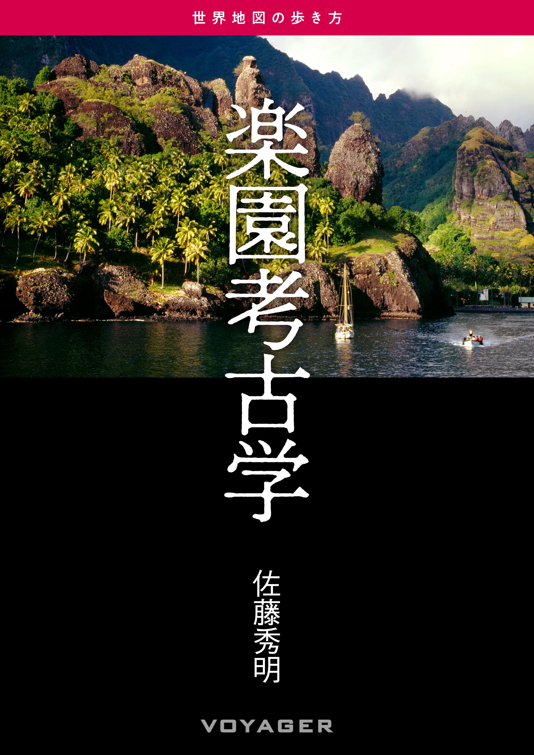 第35回『楽園考古学』