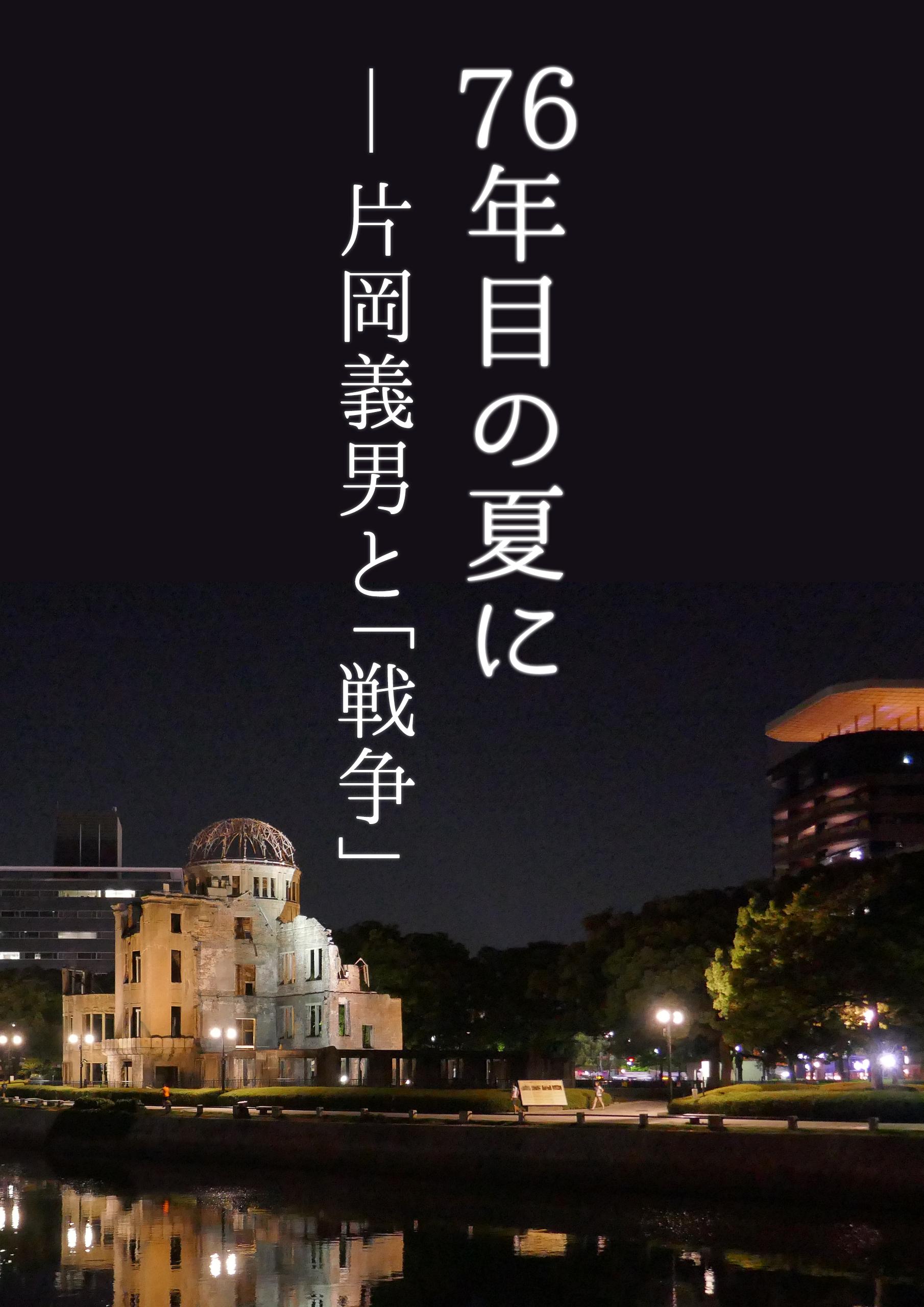 【特集】76年目の夏に——片岡義男と「戦争」