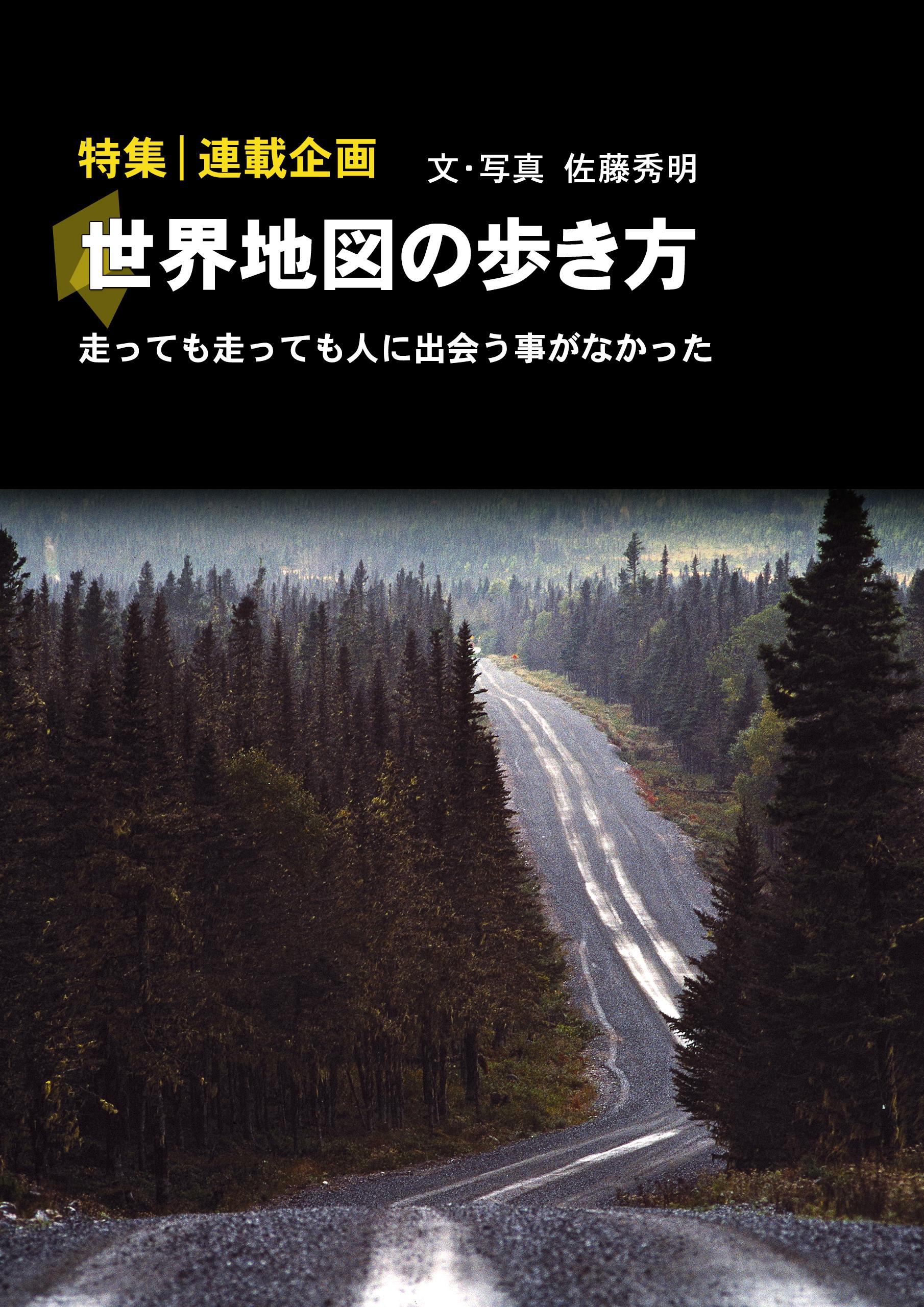 【連載企画】世界地図の歩き方