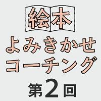 絵本よみきかせコーチング第2回アイキャッチ