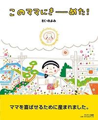 のぶみ(2017),「このママにきーめた!」,サンマーク出版.