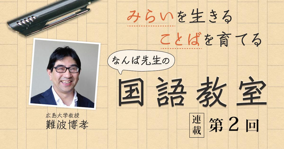 なんば先生の国語教室【第2回】 大きく変わる大学入試と国語