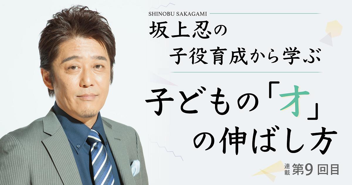坂上忍さんの子役育成から学ぶ 子どもの「才」の伸ばし方【第9回】~子どもに間違いは必要!~