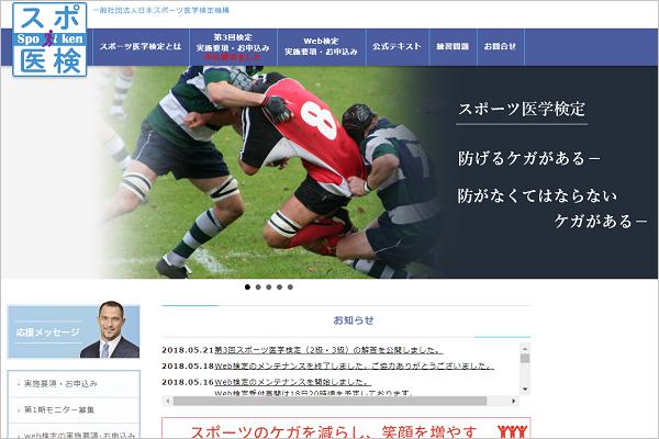スポーツ医学検定Webサイト