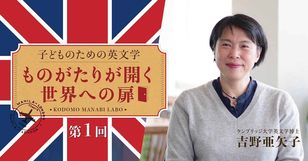 英語をただ学ぶだけでは身につかない? 英文学から得られる文化的な読解力「文化リテラシー」