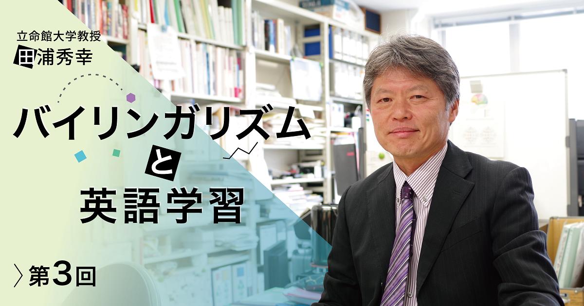 【田浦教授インタビュー 第3回】幼少期の「英語の貯金」は頼りになる? 英語力の喪失と維持