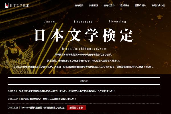 日本文学検定Webサイト