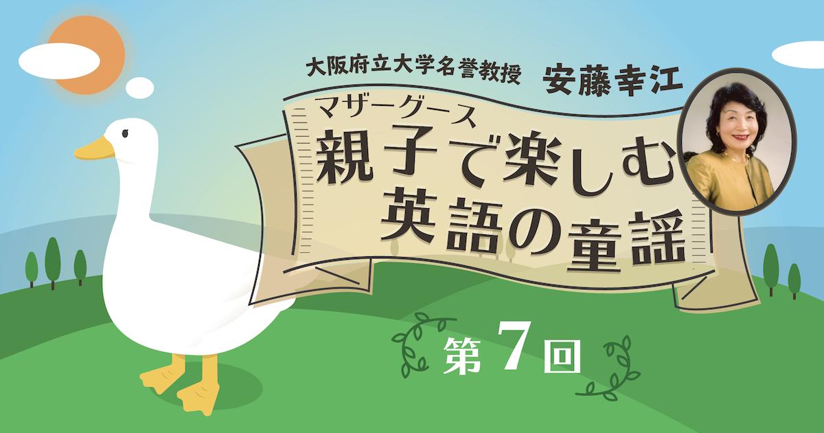 英語と日本語の動物の鳴き声の違いも学べる! 英語圏の文化が垣間見える「動物」のマザーグース童謡