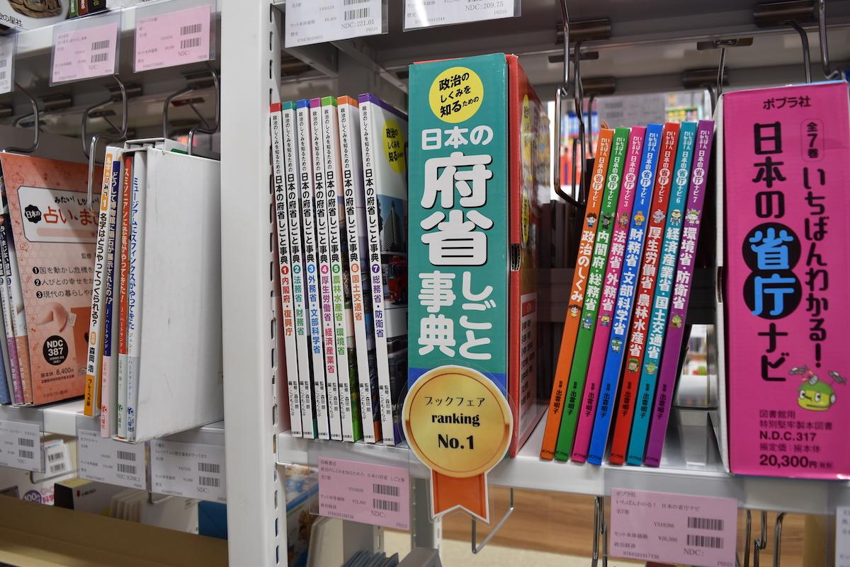 日販図書館選書センターのセット図書2