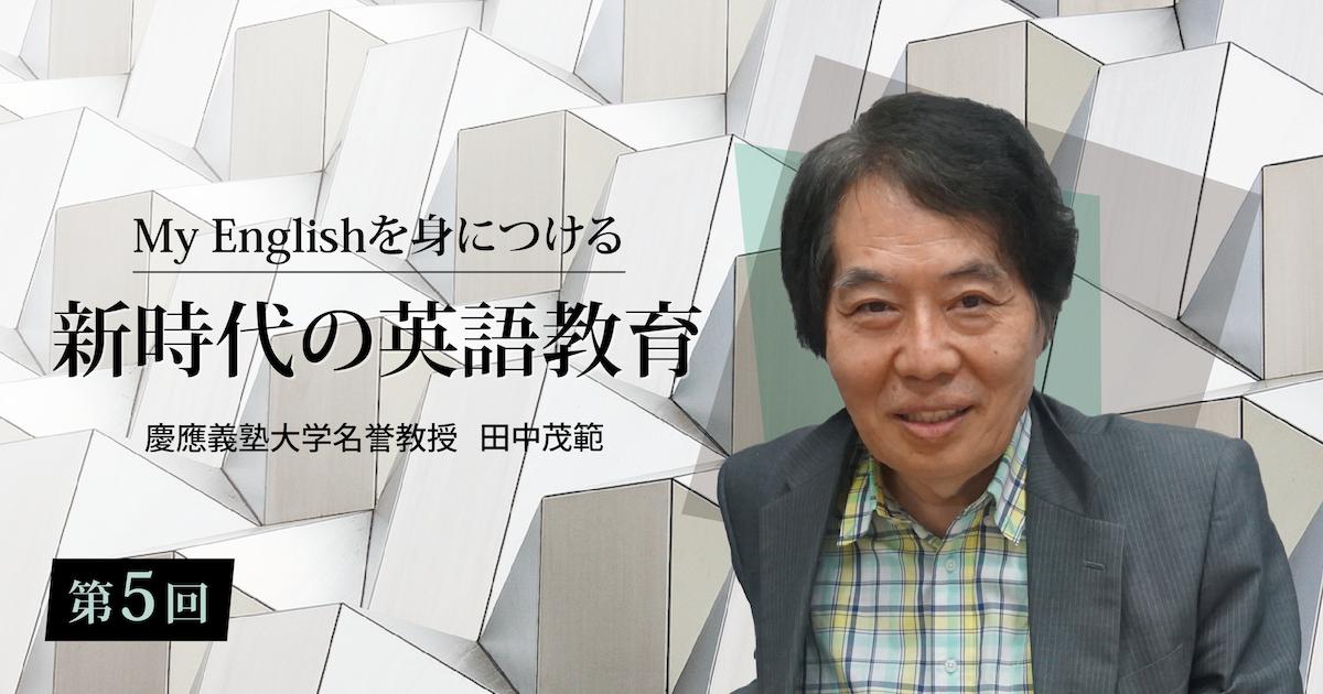 もっと早く知りたかった! 日本で英語を学ぶ「意外なメリット」と小学校英語教育の成否を握る鍵