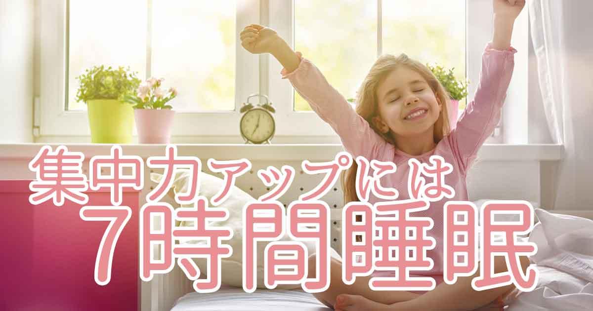 子供の集中力アップには、7時間睡眠が必要。