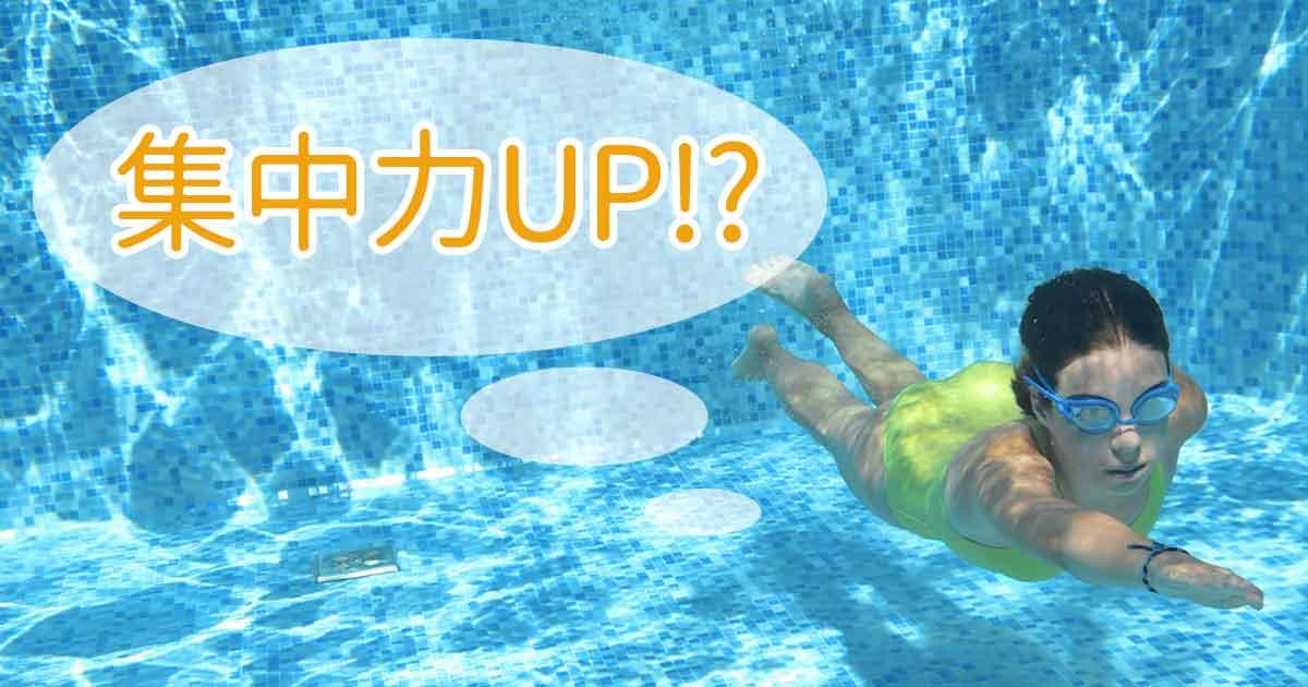 水泳には、子どもの集中力を向上させる可能性がある。