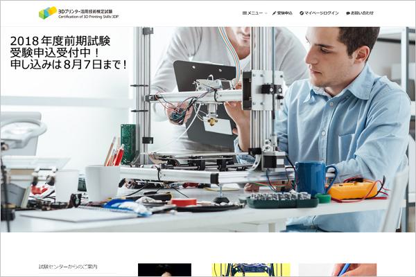 3Dプリンター活用技術検定