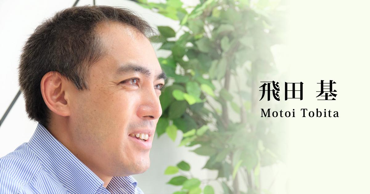 子どもの考える力を伸ばす「3つの思考ツール」(後編)――NPO法人・教育のためのTOC日本支部マスターリードファシリテータ・飛田基さんインタビューpart3