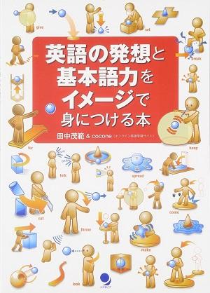 英語の発想と基本語力をイメージで身につける本