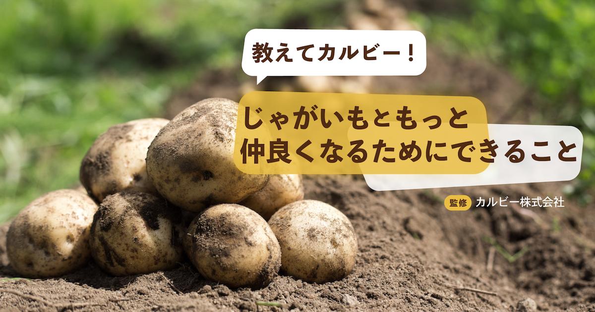【教えてカルビー!】じゃがいもはナスの仲間!? 収穫の秋、親子で一緒に身近な野菜について学ぼう