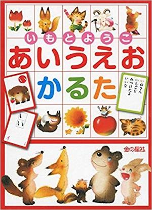 人気絵本作家いもとようこさんの「あいうえおシリーズ」5