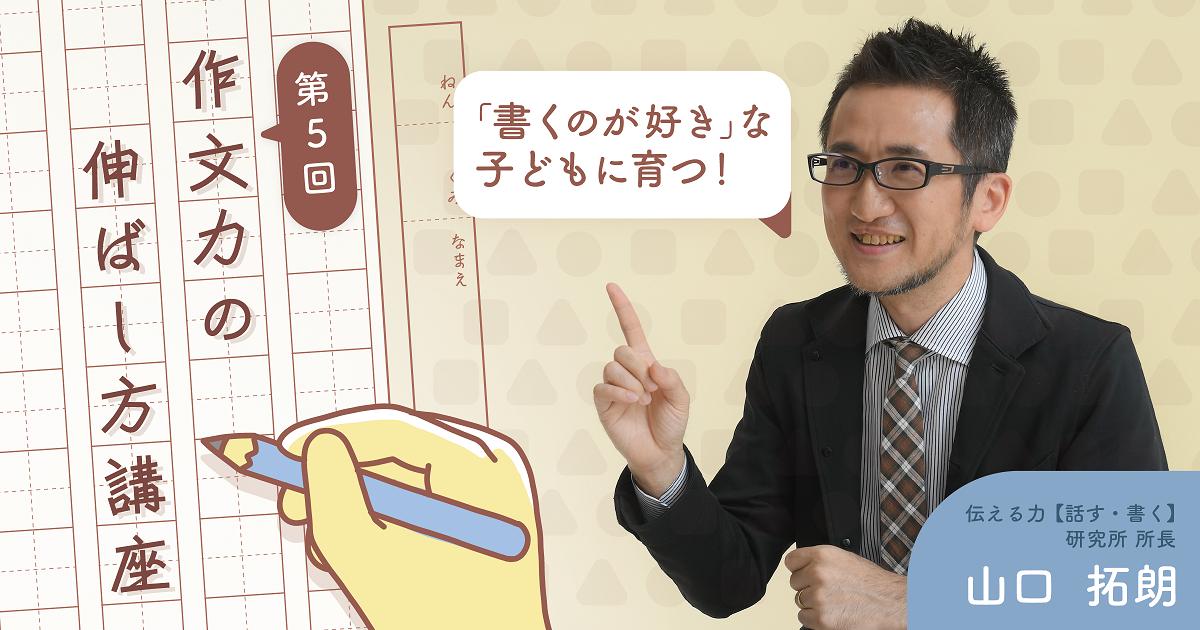 """オノマトペで作文の表現力を伸ばす――「富士山が""""ジョジョッ""""とあらわれた」でも間違いではない!?"""