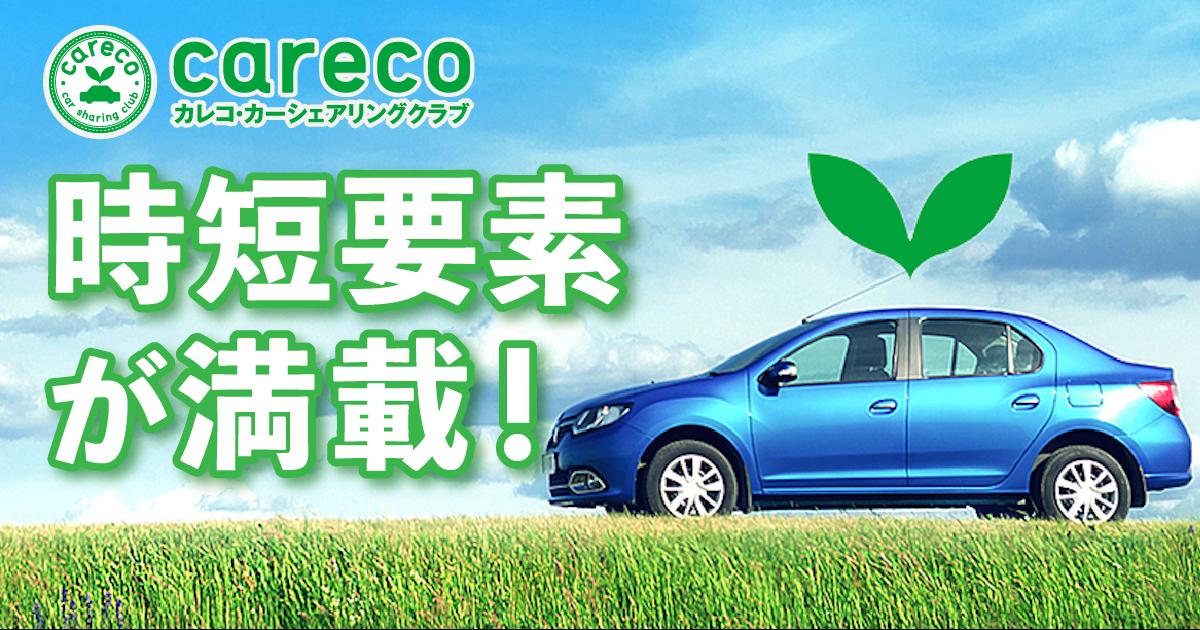 「今日はどの車に乗る?」車種が豊富で、申し込み当日から利用可能なカーシェアサービス【careco】