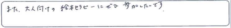 【絵本よみきかせセラピー®開催レポート】16
