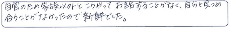 【絵本よみきかせセラピー®開催レポート】15