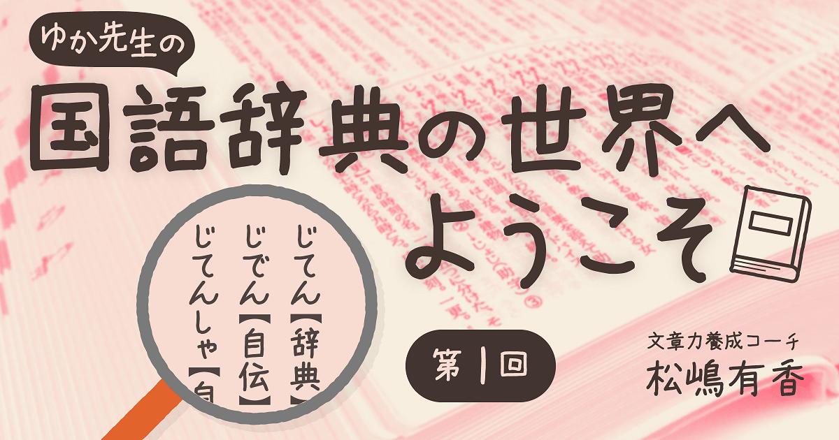 """たった5歳の子どもにも国語辞典を与えるべき理由。""""辞書を引く""""ことの莫大なメリット"""